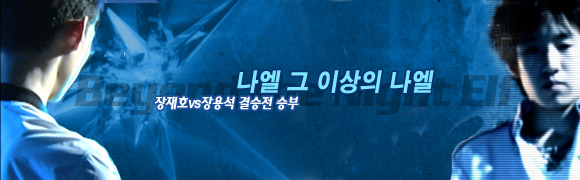 OGN Warcraft 3 Invitational